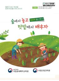 숲에서 놀고 텃밭에서 배우자 :vol.01 봄-1학기