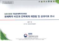 (농촌진흥청)국립원예특작과학원 원예특작 비전과 전략체계 재정립 및 성과지표 조사