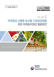 국내육성 신품종 농산물 시장성강화를 위한 마케팅지원단 활용방안