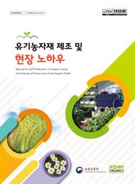유기농자재 제조 및 현장 노하우