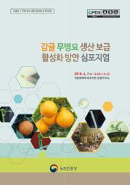 감귤 무병묘 생산 보급 활성화 방안 심포지엄