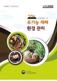 유기농 재배 환경관리