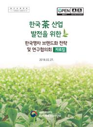 한국 차 산업발전을 위한 한국명차 브랜드화 전략 및 연구협의회