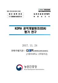 KOPIA 공적개발원조(ODA)평가 연구