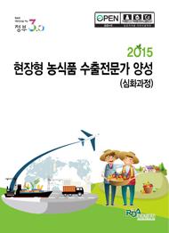 현장형 농식품 수출전문가 양성 :심화과정