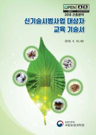 곤충분야 신기술시범사업 대상자 교육 기술서