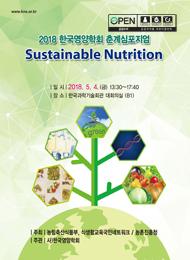 2018 한국영양학회 춘계심포지엄 :Sustainable Nutrition