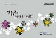 신화훼 자원식물 관리 매뉴얼(Ⅰ)
