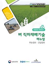 (정밀농업 편한농사) 벼 직파재배기술 매뉴얼 : 무논점파·건답점파