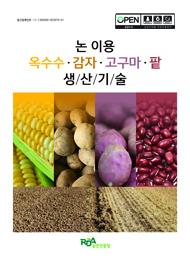 논 이용 옥수수·감자·고구마·팥 생산기술
