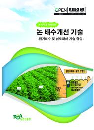 논 타작물 재배 위한 논 배수개선 기술 :암거배수 및 심토파쇄 기술 중심