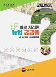 바로 처리한 농업 궁금증? :농업·농촌현장의 소리 사례집