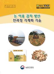논 이용 감자 생산 전과정 기계화 기술
