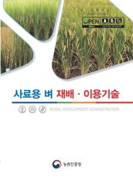 사료용 벼 재배·이용기술