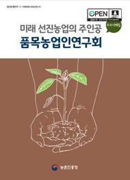 미래 선진농업의 주인공 품목농업인연구회 :우수사례집