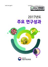 (국립식량과학원) 주요 연구성과