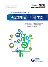 축산냄새 관리 대응방안 :2018 친환경 축산 심포지엄