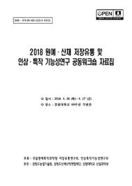 (2018)원예·산채 저장유통 및 인삼·특작 기능성연구 공동워크숍 자료집