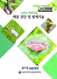 소면적 재배작물 해충 진단 및 방제기술