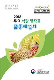 주요 식량작물(밭작물) 품종해설서