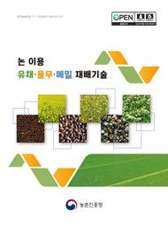 논이용 유채·율무·메밀 재배기술