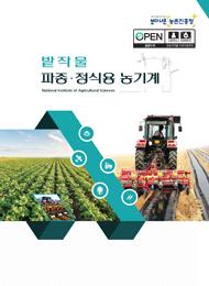 밭작물 파종·정식용 농기계