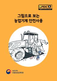 그림으로 보는 농업기계 안전사용