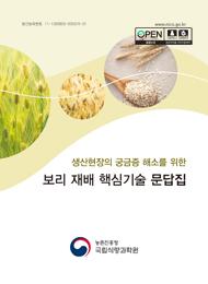 생산현장의 궁금증 해소를 위한 보리 재배 핵심기술 문답집