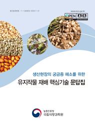 생산현장의 궁금증 해소를 위한 유지작물 재배 핵심기술 문답집