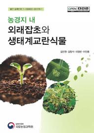 농경지 내 외래잡초와 생태계교란식물