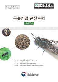 곤충산업 현장포럼 :동애등에