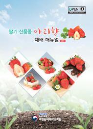 딸기 신품종 아리향 재배 매뉴얼(2판)