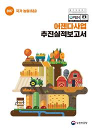 (국가 농업 R&D) 어젠다사업 추진실적 보고서