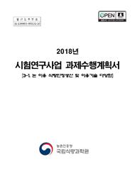 (국립식량과학원)시험연구사업 과제수행계획서 .3-1 논 이용 식량안정생산 및 이용기술 다양화
