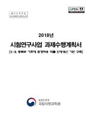 (국립식량과학원)시험연구사업 과제수행계획서 .3-3 중북북 기후대 환경적응 작물 안정생산 기반 구축