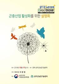 곤충산업 활성화를 위한 설명회
