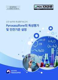 Pyroxasulfone의 독성평가 및 안전기준 설정