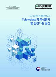 Tolpyralate의 독성평가 및 안전기준 설정