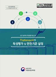 Tiafenacil의 독성평가 및 안전기준 설정