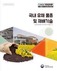 국내 유채 품종 및 재배기술