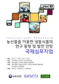 농산물을 이용한 냉동식품의 연구 동향 및 발전 전망 국제 심포지엄