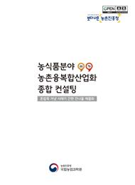 농식품분야 농촌융복합산업화 종합 컨설팅 :혼밥족 겨냥 시래기 간편 건나물 제품화