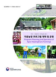 치유농장 프로그램 계획 및 운영 한국네덜란드 치유농업총서(6)