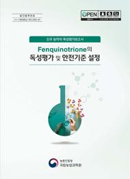 Fenquinotrione의 독성평가 및 안전기준 설정