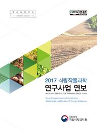 (국립식량과학원) 식량작물과학 연구사업연보