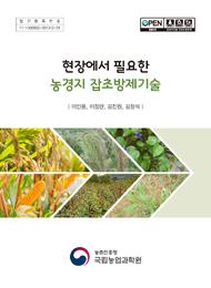 현장에서 필요한 농경지 잡초방제기술