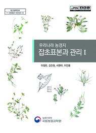 우리나라 농경지 잡초표본과 관리Ⅰ