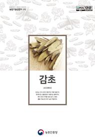 감초 [전자자료]