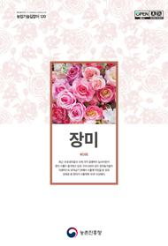 장미 [전자자료]