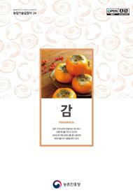 감 [전자자료]